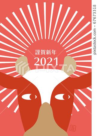 2021年新年賀卡貓頭鷹在光環中閃耀 67673318