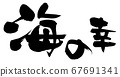 Handwritten logo of brush character material [Seafood] Illustration of horizontal writing in ink 67691341
