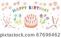 손으로 그린 수채화 생일 카드의 일러스트 67696462