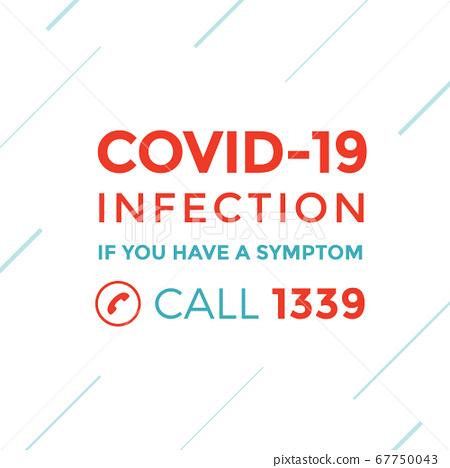 코로나 바이러스 예방 67750043