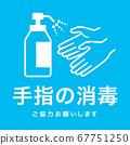 Alcohol disinfection awareness poster 67751250