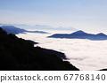 Majestic Hokkaido Tomamu sea of clouds 67768140