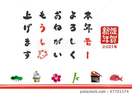 2021年新年贺卡模板可爱的手绘日式新年贺卡 67781374