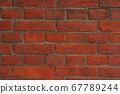 紅磚牆 67789244