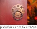 廟門上的門環 67789246