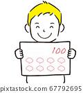 그린 1color 소년 단 머리 100 점 67792695