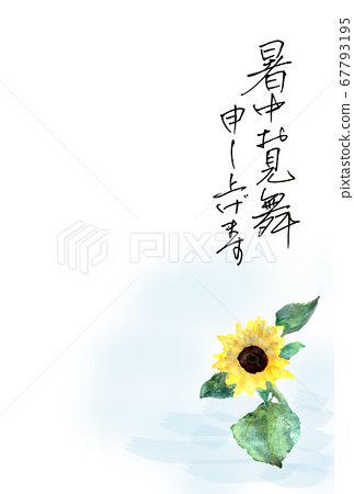 Summer greeting card postcard sunflower illustration painted in watercolor 67793195
