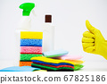 Product for professional cleaning on white background 67825186