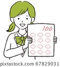 그린 1color 제복 학생 여자 땋은 100 점 67829031