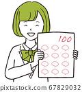 그린 1color 제복 학생 여자 단발 100 점 67829032