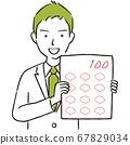 그린 1color 유니폼 학생 소년 단발 100 점 67829034