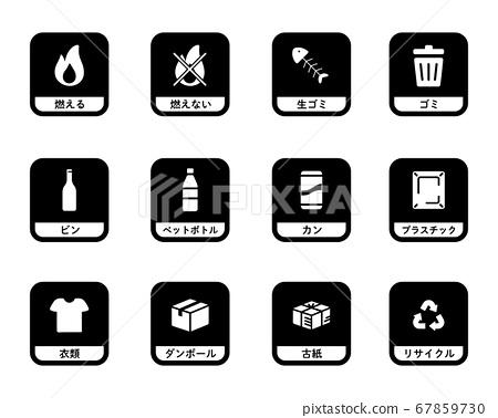 Set of icons for separating garbage / Burning / Not burning / Recycling / Garbage 67859730