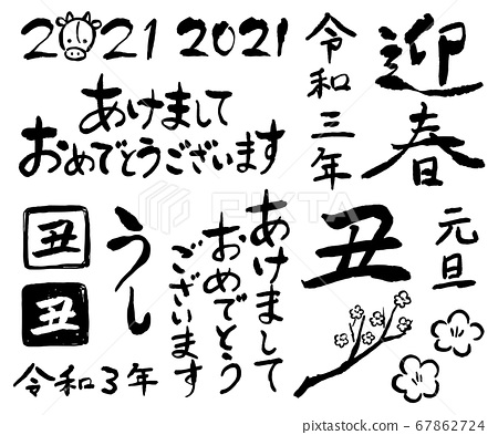 2021牛年新年賀卡材料套裝透明 67862724