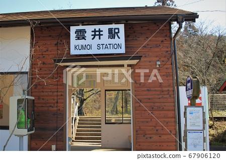 시가 라키 고원 철도 · 雲井 역 67906120