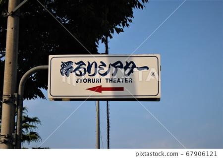 净化剧院 67906121