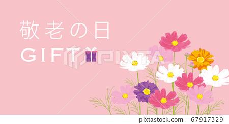 경로의 날 이미지 일러스트 꽃다발 67917329