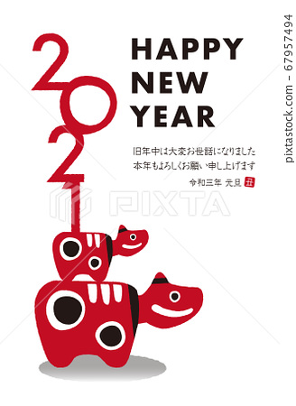 "2021 ox year New Year's card vertical ""Akabeko"" 67957494"