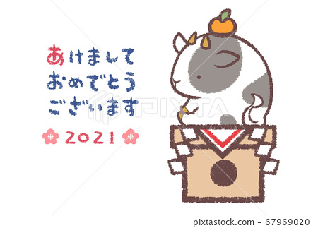 소 연하장 2021- 황소 거울 떡 2 엽서 템플릿 옆 위치 67969020