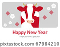 2021 New Year's card 67984210