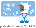 2021 New Year's card 67984474