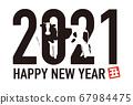 2021 연하장 67984475