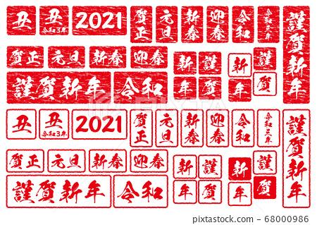 2021牛年新年賀卡粗糙的孩子加工材料白色背景設置 68000986
