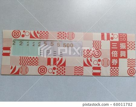 台灣新北-07/24/2020:裝三倍券的特製信封正面 68011782