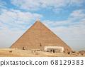 이집트 기자지구 피라미드 68129383