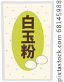 Shirotama粉*沒有乾線 68145988