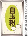白米飯球 68145990
