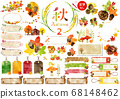 Watercolor style autumn cute illustration 2 without letters 68148462