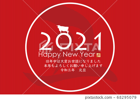 2021 New Year's card 68295079