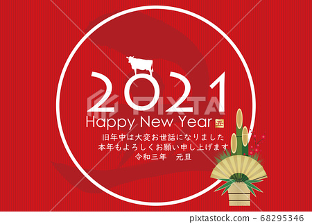2021 New Year's card 68295346