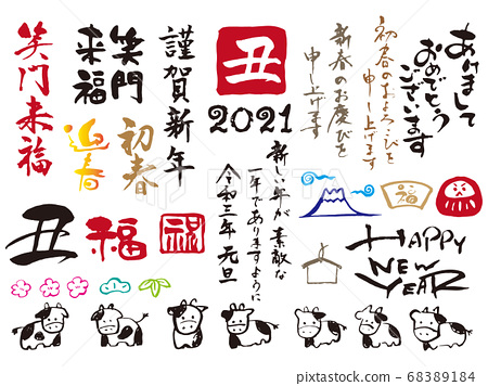 2021 Reiwa 3rd year of the year brush character New Year's card set 1 68389184