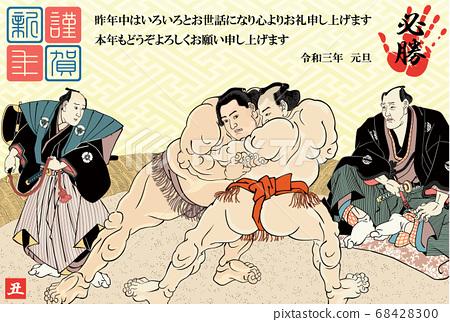 新年賀卡2021靈和三年相撲圖片歌佐田歌 68428300
