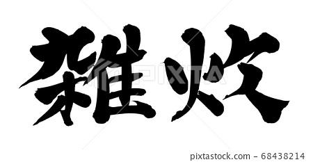 書法作品的手寫的[十二生肖]用墨水寫的左津插圖 68438214
