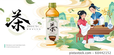 Ad template for green tea 68442152