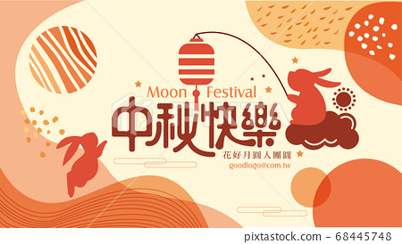 happy moon festival design 68445748