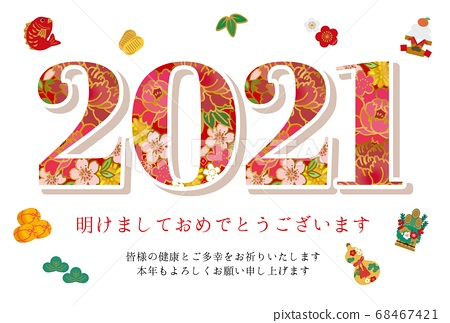 2021 New Year's card postcard template Ox year design 68467421