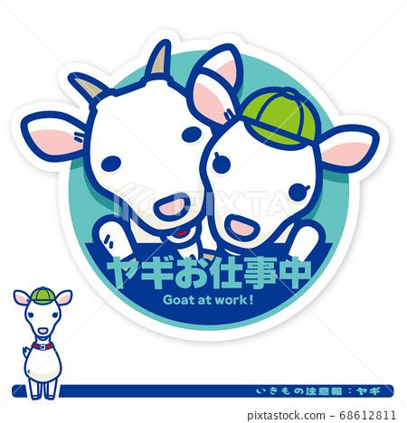 和服警告:山羊工作標誌 68612811