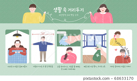Social distancing concept, people to protect from COVID-19 illustration 007 68633170
