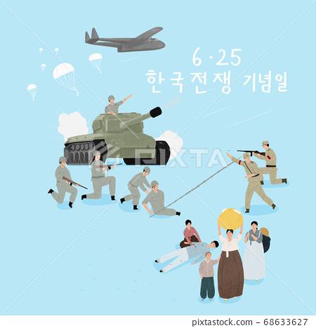 Modern Korean history concept illustration 009 68633627