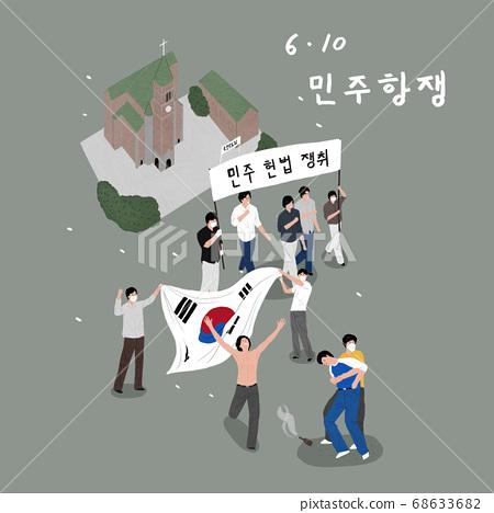 Modern Korean history concept illustration 002 68633682