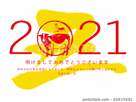 2021 New Year's cards 68635692