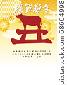 New Year's card template, golden Japanese pattern 68664998
