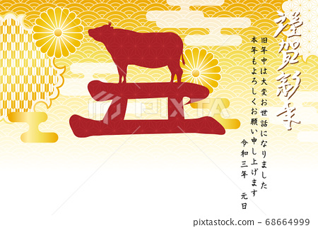 New Year's card template, golden Japanese pattern 68664999