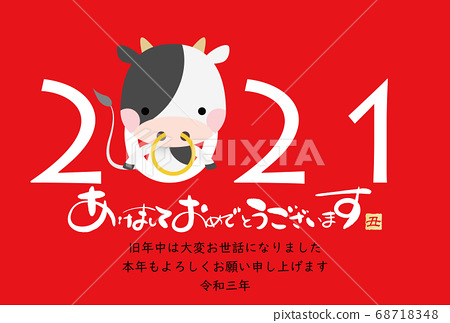 2021 New Year's card 68718348