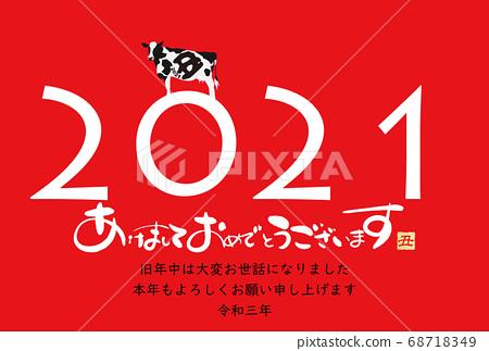 2021 년 소띠 연하장 68718349