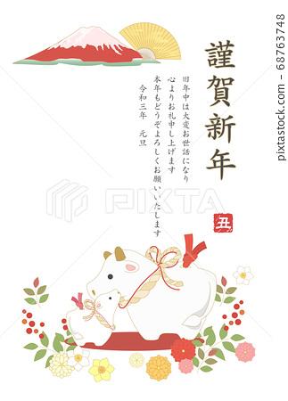 2021牛年新年賀卡 68763748