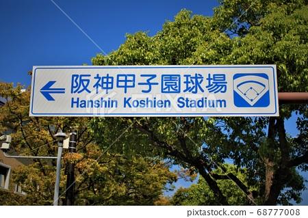 Hanshin Koshien Stadium Information Board 68777008